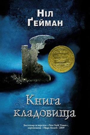 Ніл Ґейман Книга кладовища